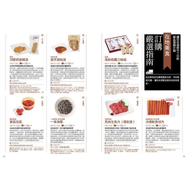 日本酒輕圖鑑:第一次品嚐日本酒,什麼都不懂也OK!酒造、酒食文化微旅行