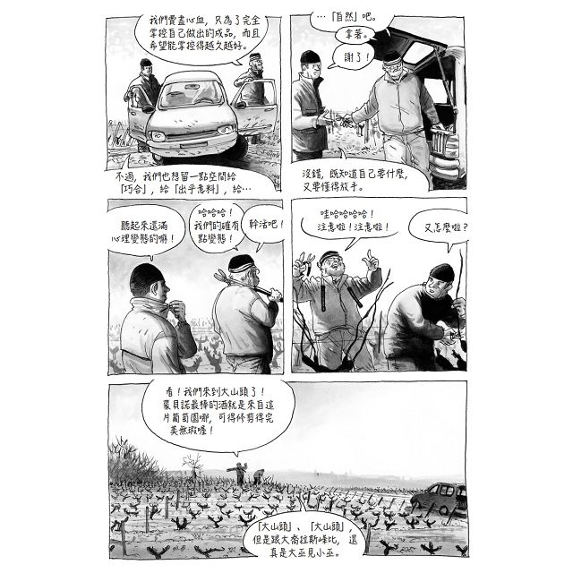 無知者:漫畫家與釀酒師為彼此啟蒙的故事