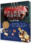 世界上最美味的食材書:探訪世界限量起司、火腿、牛排、義大利麵、奶油、橄欖油,搜集50種世界頂級食材逸
