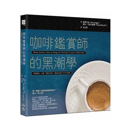 咖啡鑑賞師的黑潮學:認識產地、豆種、研磨&烘豆,開始你的第一杯手沖咖啡