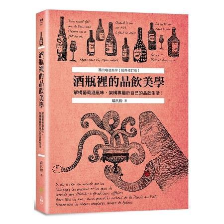酒瓶裡的品飲美學:解構葡萄酒風味,架構專屬於自己的品飲生活!(聶的嗜酒美學~經典修訂版)