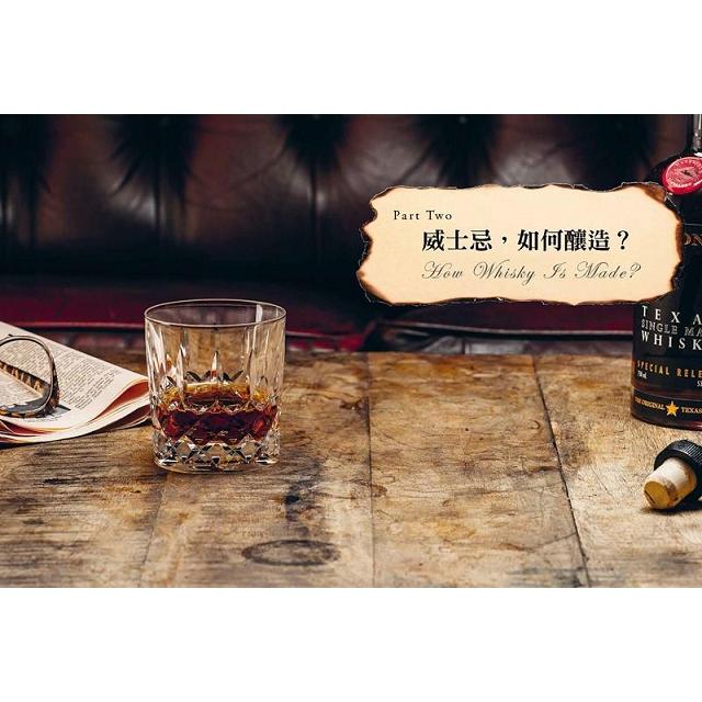 威士忌的科學