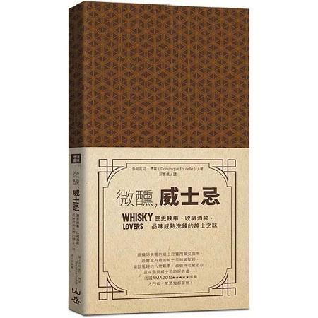 微醺,威士忌:歷史軼事、收藏酒款,品味成熟洗鍊的紳士之味