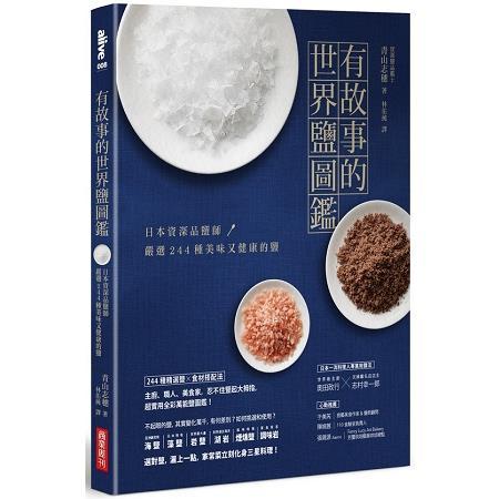 有故事的世界鹽圖鑑:日本資深品鹽師,嚴選244種美味又健康的鹽