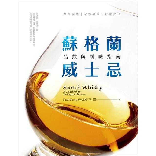 蘇格蘭威士忌:品飲與風味指南