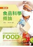 食品科學概論(第五版)
