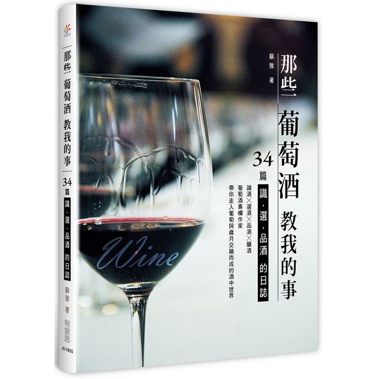 那些葡萄酒教我的事