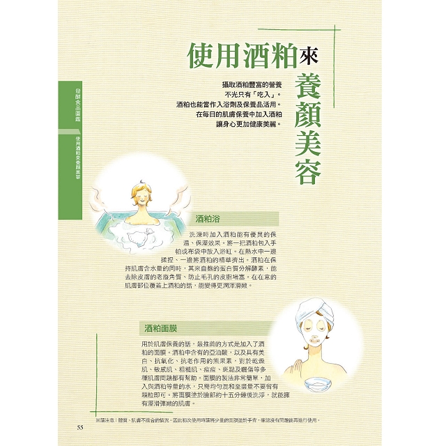 健康發酵食品事典