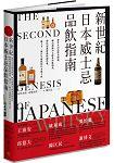 新世紀日本威士忌品飲指南:深度走訪品牌蒸餾廠, 細品超過50支經典珍稀酒款, 帶你認識從蘇格蘭出發