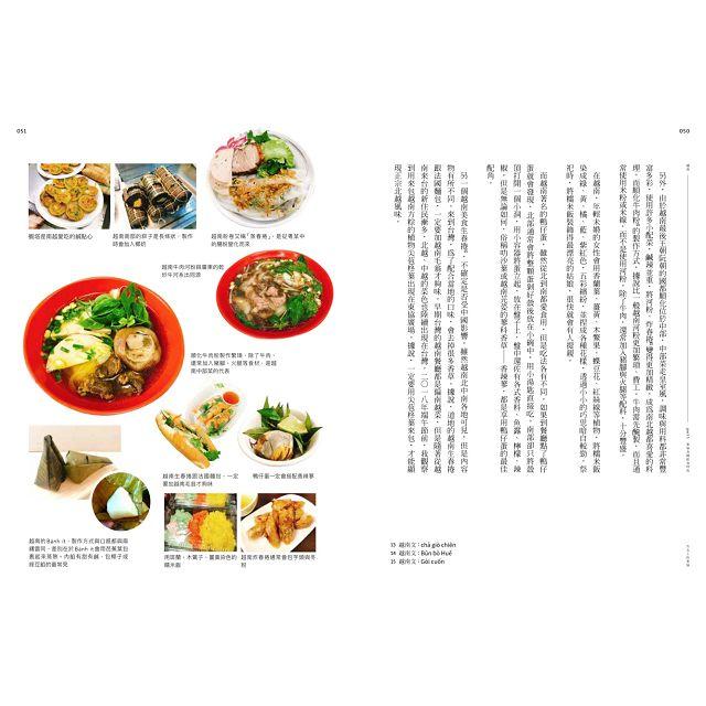 舌尖上的東協--東南亞美食與蔬果植物誌:既熟悉又陌生,那些悄然融入台灣土地的南洋植物與料理