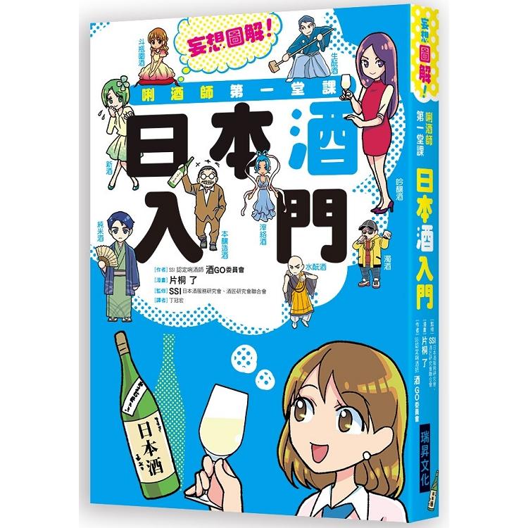 唎酒師第一堂課-日本酒入門:SSI認定的唎酒師來介紹,輕鬆易懂又不失專業!