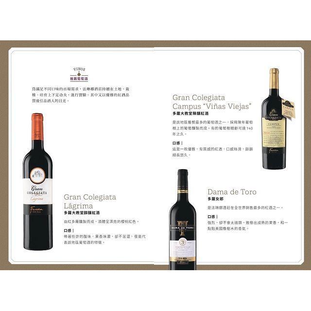西班牙與葡萄牙經典酒莊巡禮:探訪千年葡萄酒產區,品味醇美名酒,一場微醺的酒食.人文之旅