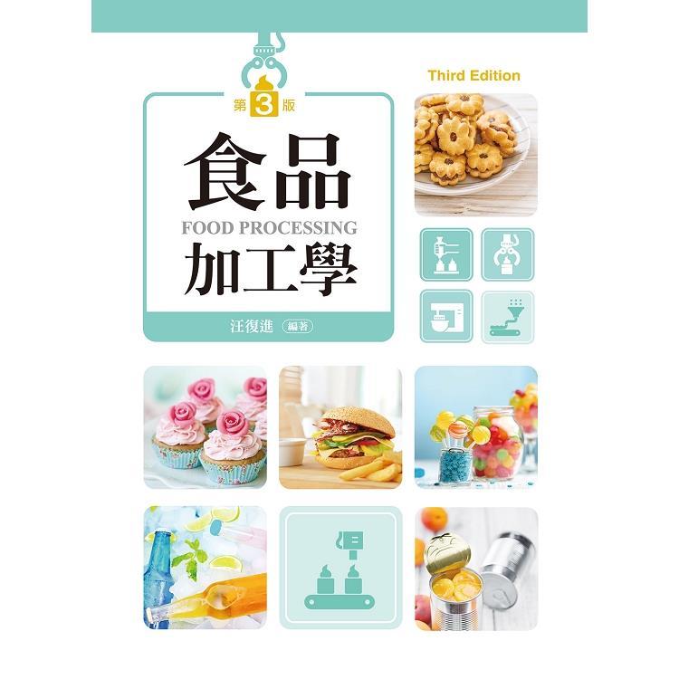 食品加工學(第三版)