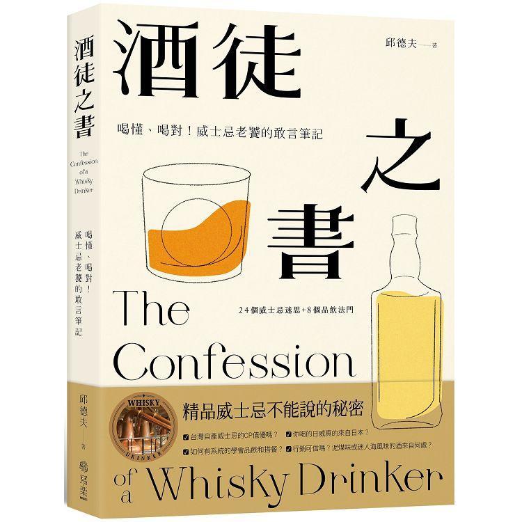 酒徒之書:喝懂、喝對!威士忌老饕的敢言筆記