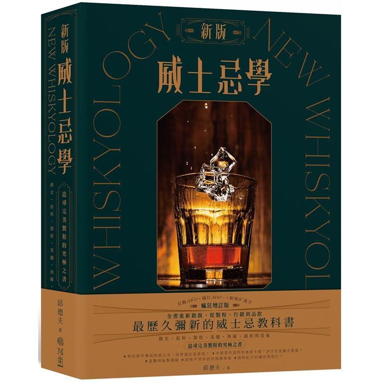 新版威士忌學  簡史.原料.製程.蒸餾.熟陳.調和與裝瓶 追尋完美製程的究極之書 = Whiskyology