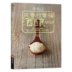 酒娘心:從眷村幸福酒釀開始:每天一湯匙甜酒釀,養生、美容、調整體質,好吃又簡單。