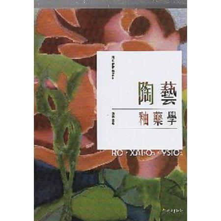 陶藝釉藥學