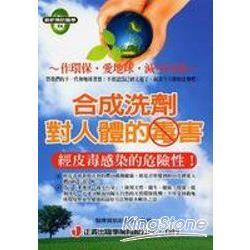 合成洗劑對人體的毒害