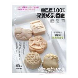 自己做100%保養級乳香皂超簡單:娜娜媽的30種無毒貼身皂