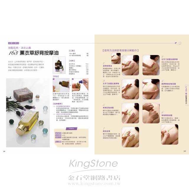 讓肌膚又白又嫩的天然精油保養品DIY全圖鑑:一次學會188款美膚聖品Step By Step自製密技