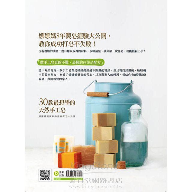 30款最想學的天然手工皂:娜娜媽不藏私的經典配方大公開