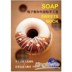 格子教你作甜點手工皂[革新版]