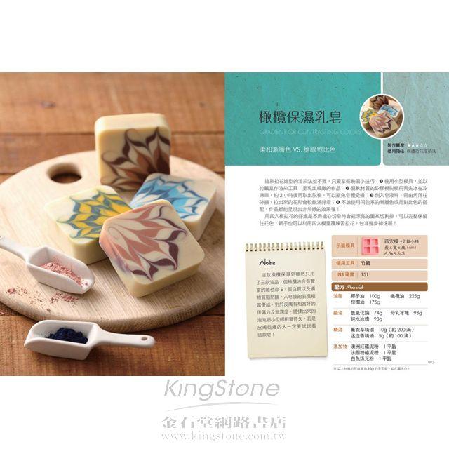 一次學會5大技法!達人級手工皂Guide Book:圖解分層皂.渲染皂.捲捲皂.浮水皂.蛋糕皂,最強技法30款