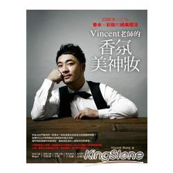 Vincent 老師的香氛美神妝:回眸率 100% ,香水X彩妝的絕美魔法