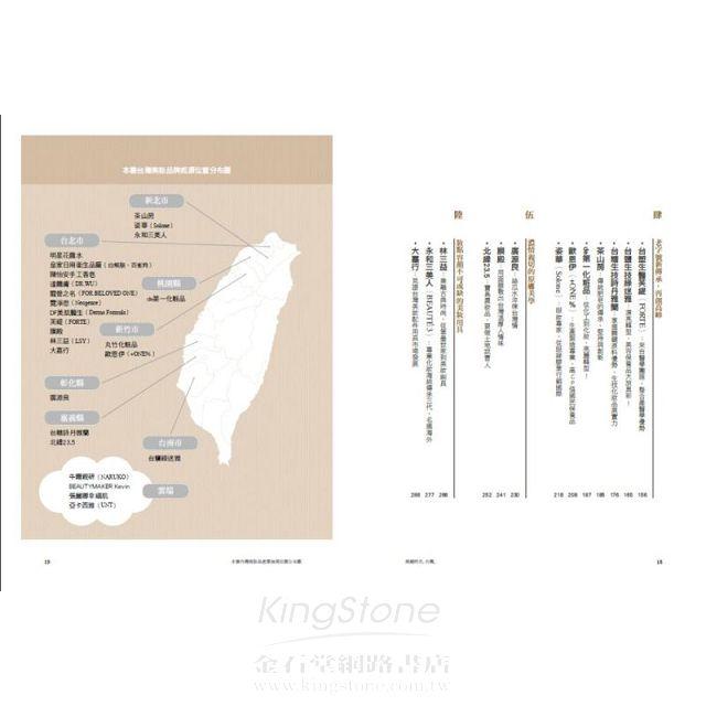 美麗時光,台灣。:在世界放光芒!25個美妝品牌傳奇與動人故事。