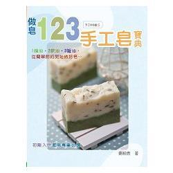 做皂123手工皂寶典