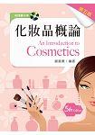化粧品概論(第五版)【附學習資料光碟】