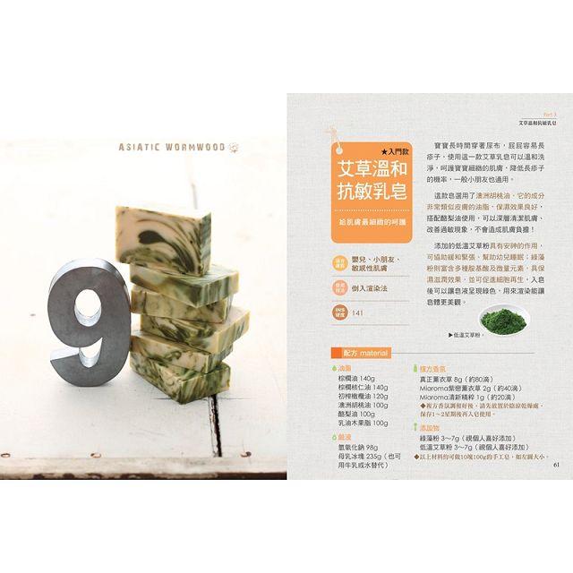 30款最想學的天然手工皂:娜娜媽不藏私的經典配方大公開【新配方修訂版】