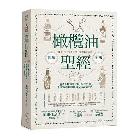 橄欖油聖經