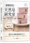 娜娜媽的天然皂研究室【暢銷修訂版】:30款不藏私獨家配方,學會自己寫配方、調比例,做出獨一無二的專屬手工皂