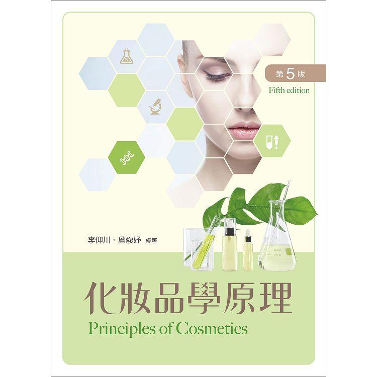 化妝品學原理(第五版)