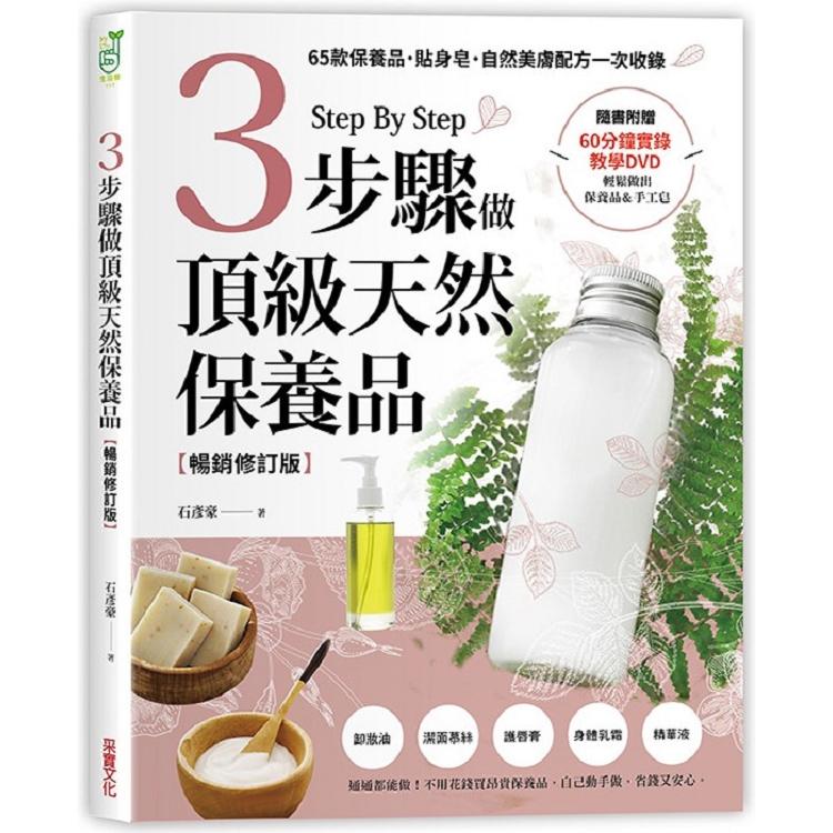 3步驟做頂級天然保養品【暢銷修訂版】:65款保養品、貼身皂、自然美膚配方一次收錄(附60分鐘教學DVD)