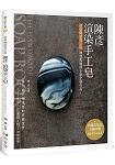 陳彥渲染手工皂(經典暢銷增訂版)