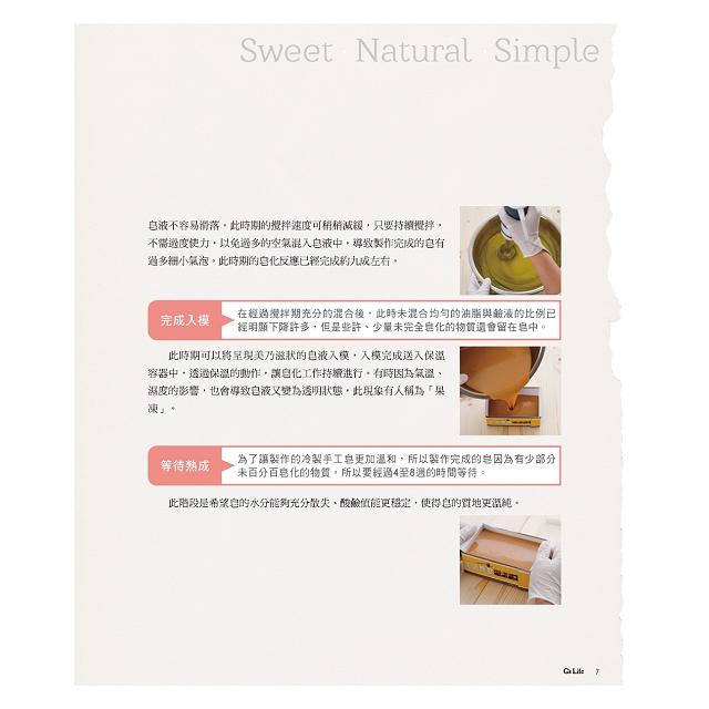 格子教你作自然好用的100款手工皂&保養品(暢銷精裝版)