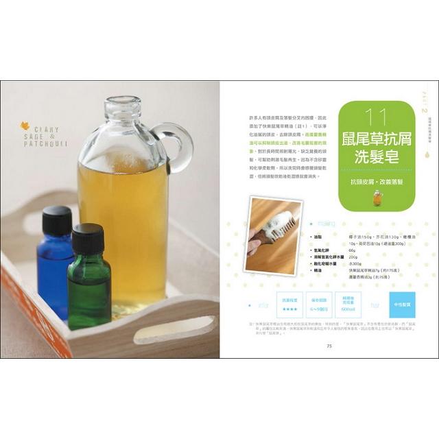 在家做100%超抗菌清潔液體皂【暢銷修訂版】從潔顏煥膚、衣物去漬到居家殺菌25款純天然無毒環保萬用皂