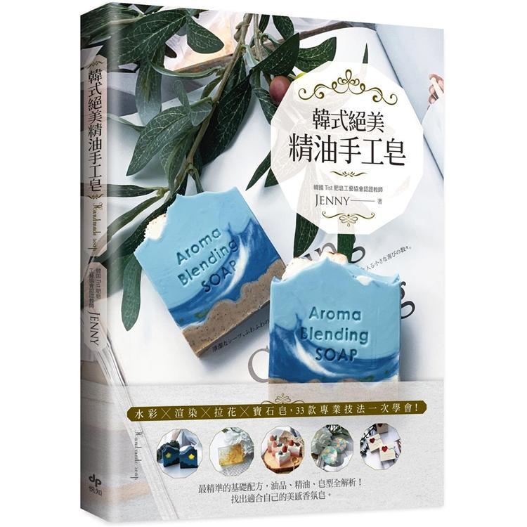韓式絕美精油手工皂:水彩╳渲染╳拉花╳寶石皂,33款專業技法一次學會!