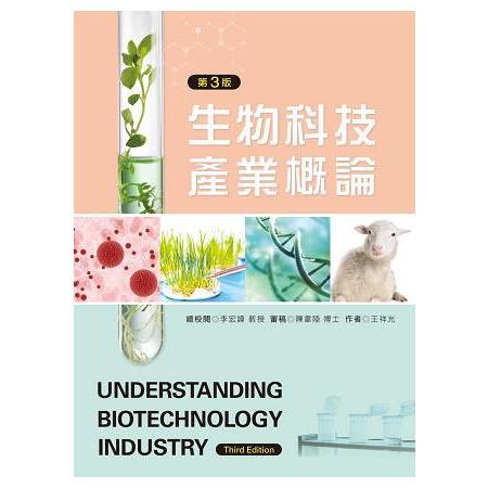 生物科技產業概論(第三版)