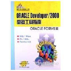 ORACLE DEVELOPER 2000開發工具指南FORMS