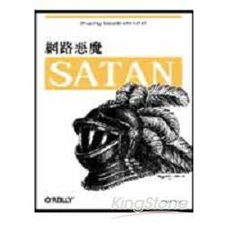 網路惡魔 : Satan = Protecting networks with Satan /