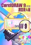 COREL DRAW 9中文版創意新人類