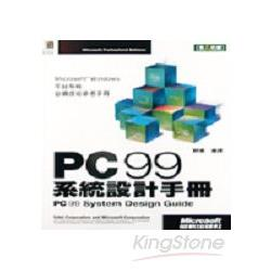PC 99系統設計手冊