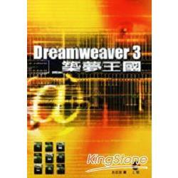 DREAMWEAVER 3築夢王國