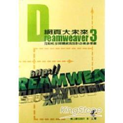 DREAMWEAVER 3網頁大未來