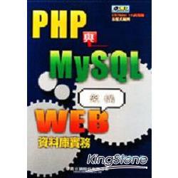 PHP與MYSQL架構WEB資科庫實務