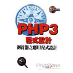 PHP3程式設計-瀏覽器之應用程式