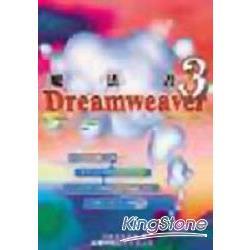 DREAMWEAVER 3魔法書